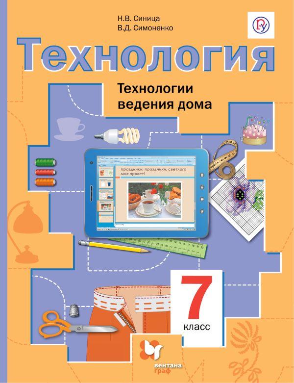Технология. Технологии ведения дома. 7класс. Учебник. - страница 0