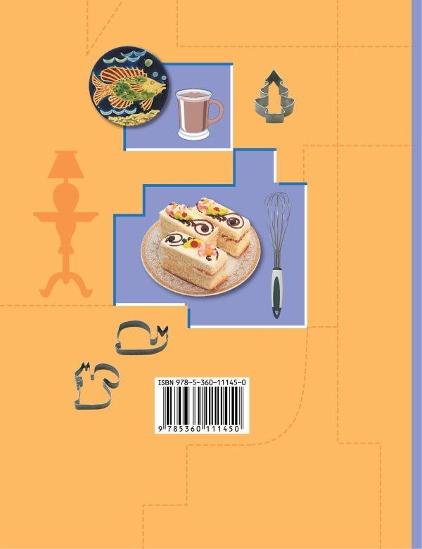 Технология. Технологии ведения дома. 7класс. Учебник. - страница 11