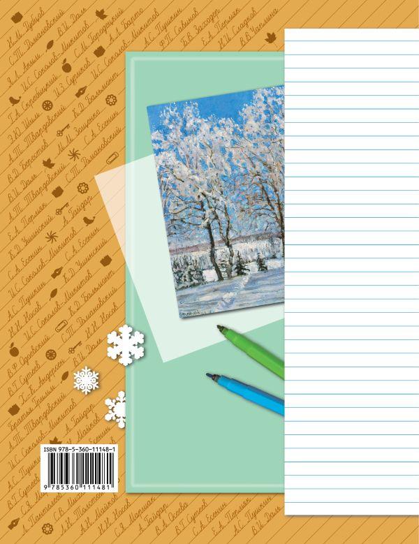 Литературное чтение. 2 класс. Рабочая тетрадь №1. - страница 9