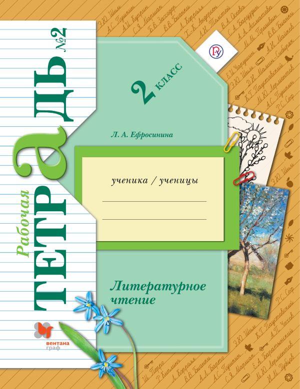Литературное чтение. 2 класс. Рабочая тетрадь №2. - страница 0