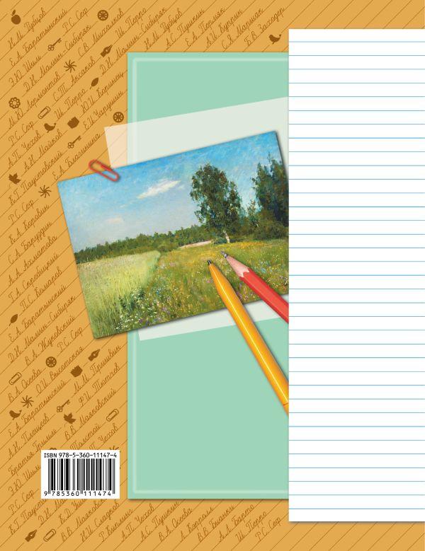 Литературное чтение. 2 класс. Рабочая тетрадь №2. - страница 11