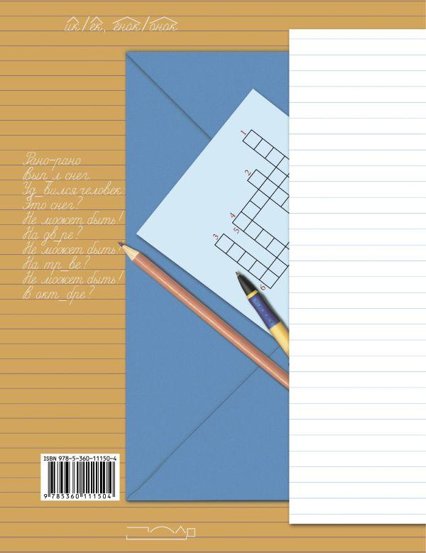 Пишем грамотно. 2 класс. Рабочая тетрадь № 1. - страница 13