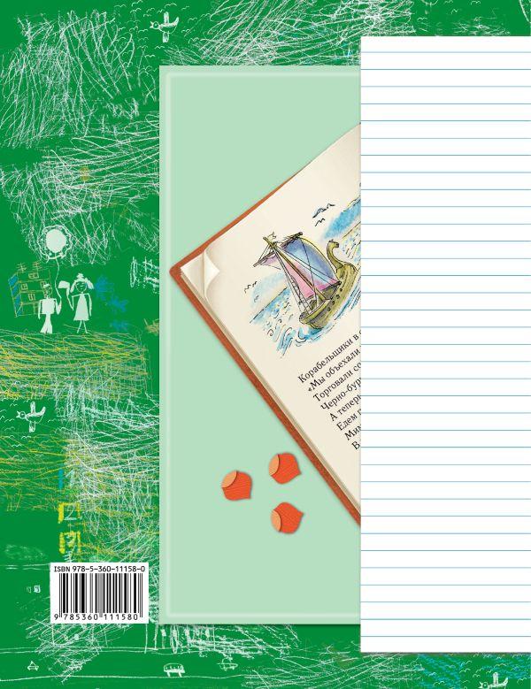 Литературное чтение. 1 класс. Рабочая тетрадь. - страница 9