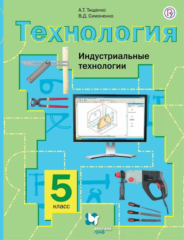 Технология. Индустриальные технологии. 5кл. Учебник. - страница 0