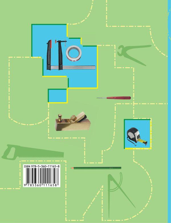 Технология. Индустриальные технологии. 5кл. Учебник. - страница 15