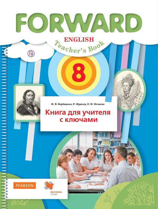 Английский язык. 8 класс. Книга для учителя с ключами - страница 0