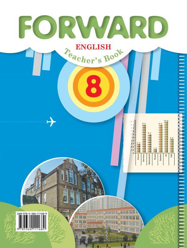Английский язык. 8 класс. Книга для учителя с ключами - страница 17