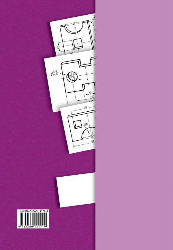 """Черчение. Основные правила оформления чертежей. Построение чертежа """"плоской"""" детали. Рабочая тетрадь №1. - страница 7"""