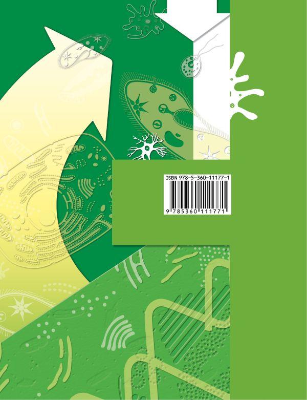 Биология. Базовый уровень. 11кл. Учебник. - страница 17