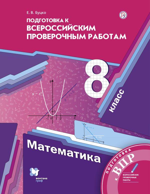 Математика. 8 класс. Всероссийские проверочные работы. - страница 0