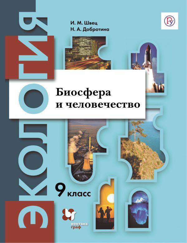Экология. 9 класс. Биосфера и человечество. Учебное пособие - страница 0