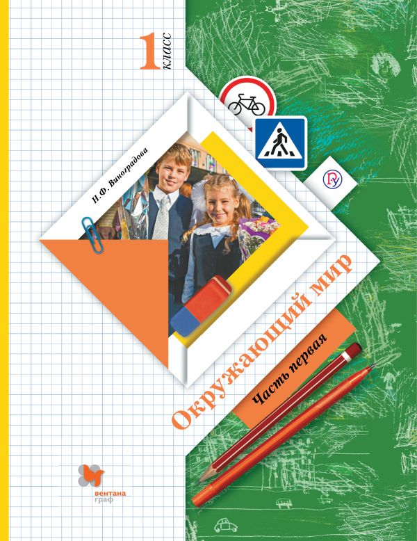 Окружающий мир. 1 класс. Учебник в 2-х частях. Ч. 1 - страница 0