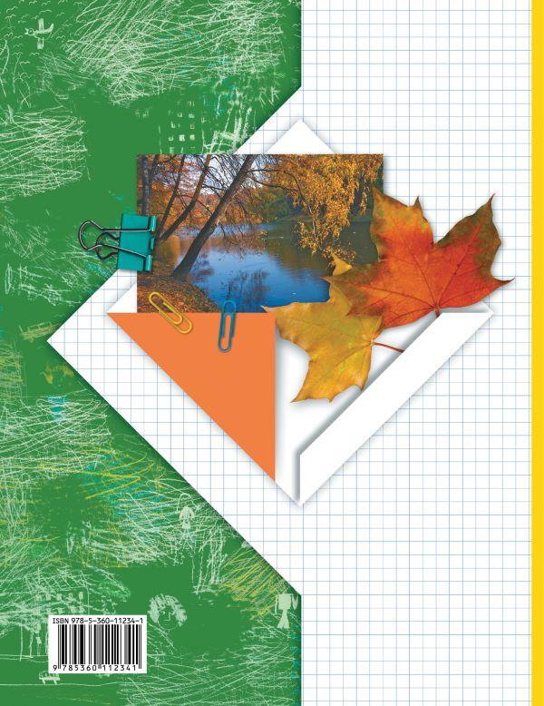 Окружающий мир. 1 класс. Учебник в 2-х частях. Ч. 1 - страница 9