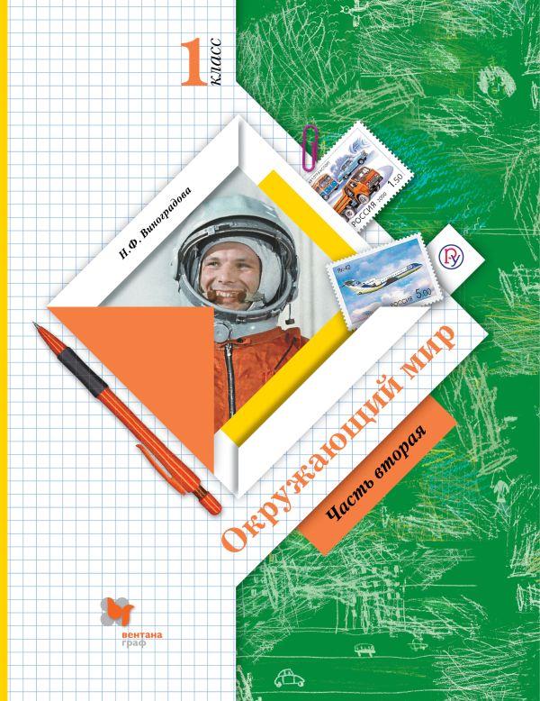 Окружающий мир. 1 класс. Учебник в 2-х частях. Ч. 2. - страница 0