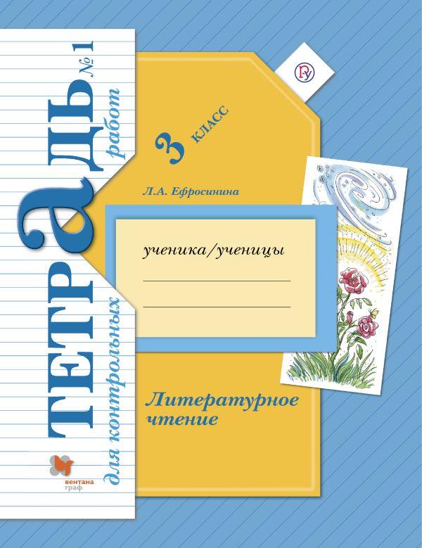 Литературное чтение. 3 класс. Тетрадь для контрольных работ № 1. - страница 0