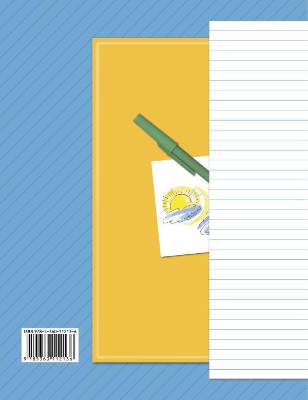 Литературное чтение. 3 класс. Тетрадь для контрольных работ № 1. - страница 9
