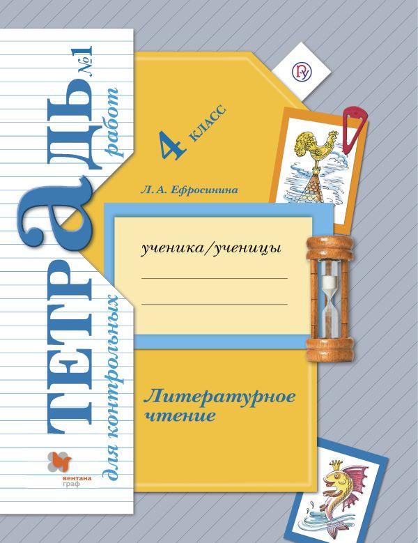 Литературное чтение. 4 класс. Тетрадь для контрольных работ № 1. - страница 0