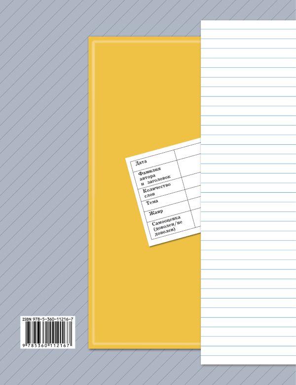 Литературное чтение. 4 класс. Тетрадь для контрольных работ № 1. - страница 9