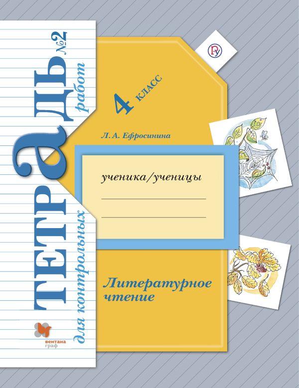 Литературное чтение. 4 класс. Тетрадь для контрольных работ № 2. - страница 0
