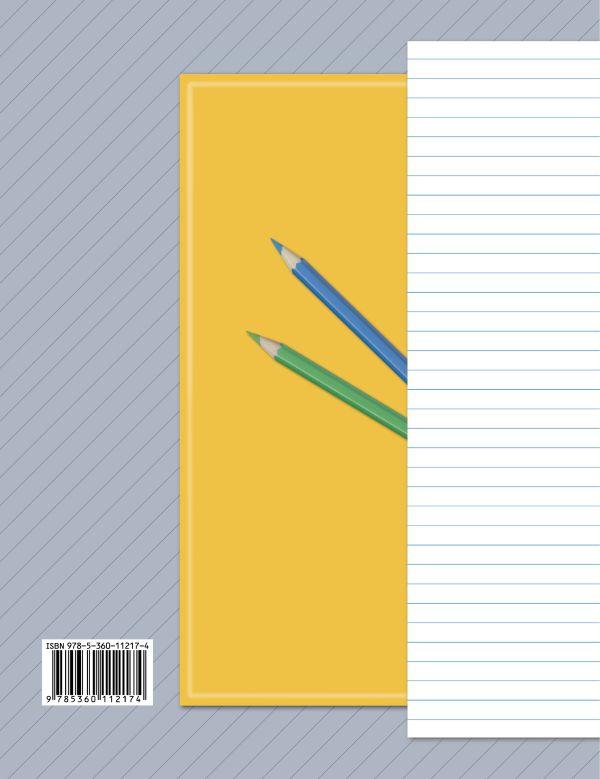 Литературное чтение. 4 класс. Тетрадь для контрольных работ № 2. - страница 13