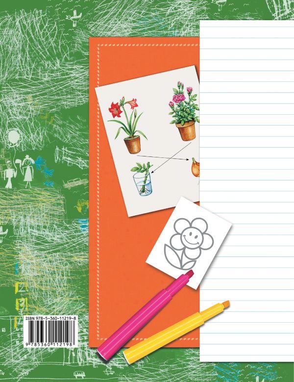 Окружающий мир. 1 класс. Тетрадь для проверочных работ №2. - страница 7