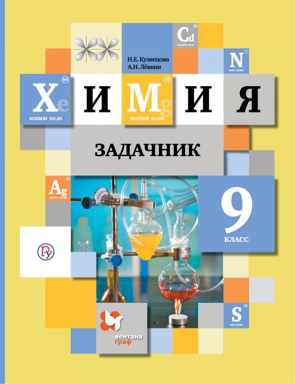 Химия. 9класс. Задачник - страница 0