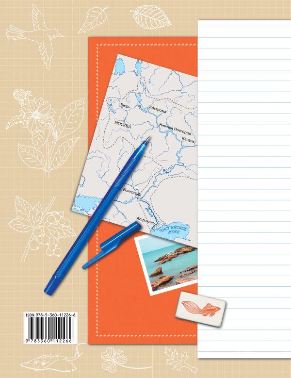 Окружающий мир. 2 класс. Тетрадь №2 для проверочных работ - страница 13