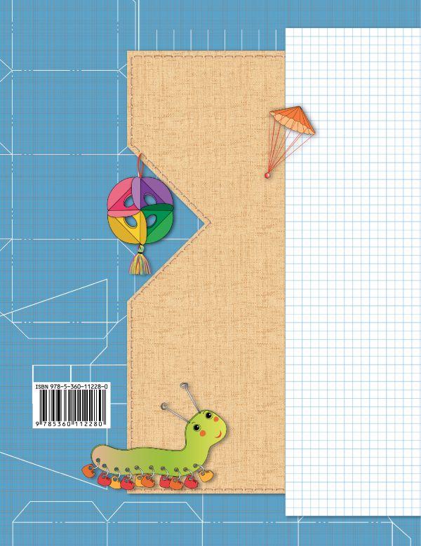 Технология. 3класс. Рабочая тетрадь. - страница 9