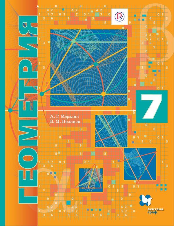 Геометрия (углубленное изучение). 7 класс. Учебник. - страница 0