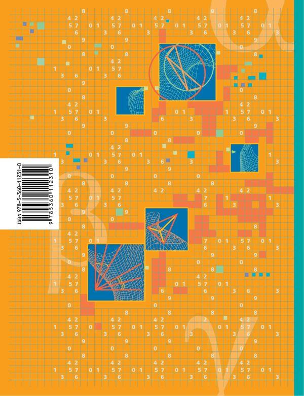 Геометрия (углубленное изучение). 7 класс. Учебник. - страница 2