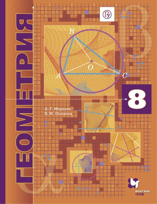 Геометрия (углубленное изучение). 8 класс. Учебник. - страница 0