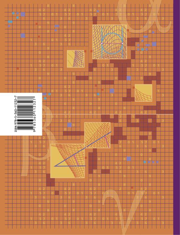 Геометрия (углубленное изучение). 8 класс. Учебник. - страница 2