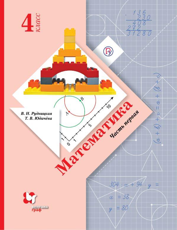 Математика. 4 класс. Учебник в 2-х частях. Ч. 1. - страница 0