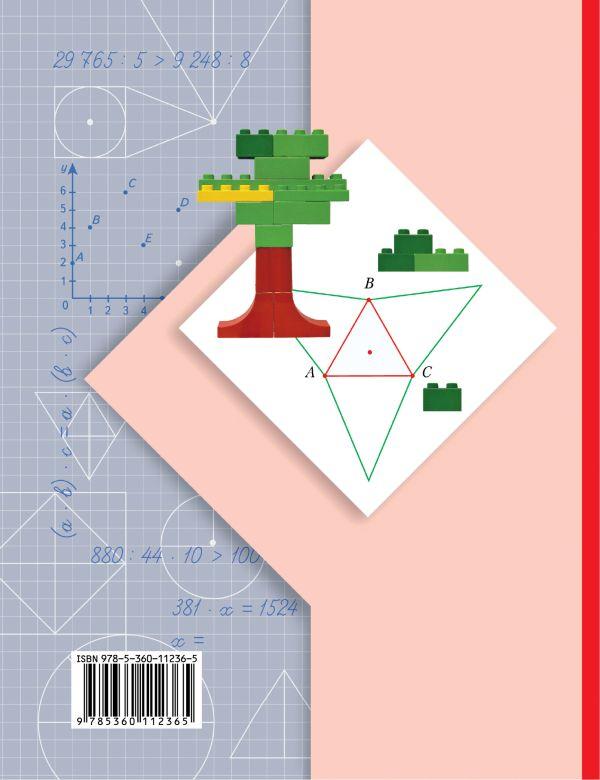 Математика. 4 класс. Учебник в 2-х частях. Ч. 1. - страница 17
