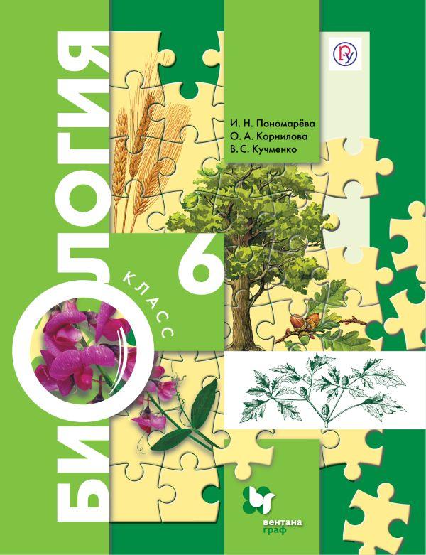 Биология. 6 класс. Учебник. - страница 0