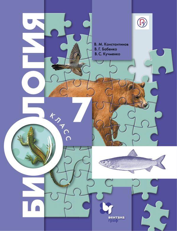 Биология. 7 класс. Учебник. - страница 0