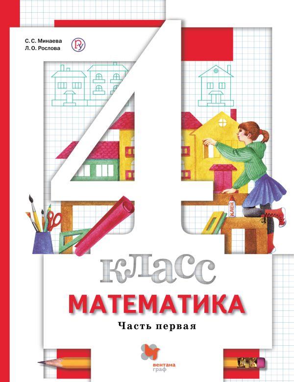 Математика. 4 класс. Учебник в 2-х частях. Часть 1 - страница 0