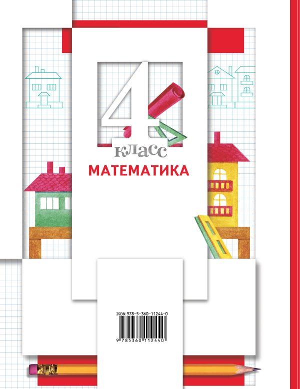 Математика. 4 класс. Учебник в 2-х частях. Часть 1 - страница 11