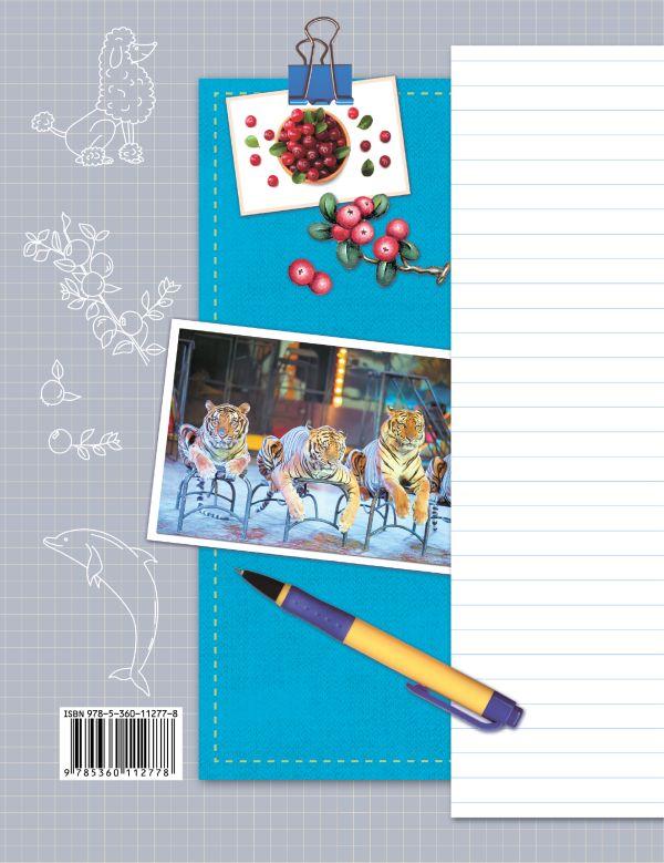 Работа с текстом и информацией. Комплексные проверочные работы. 2 класс. - страница 9