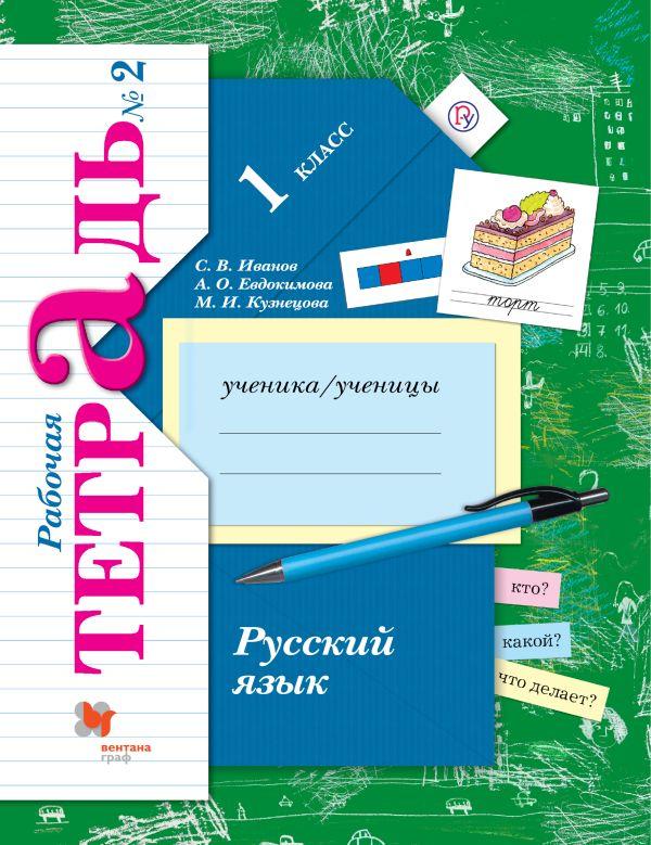 Русский язык. 1кл. Рабочая тетрадь №2. - страница 0