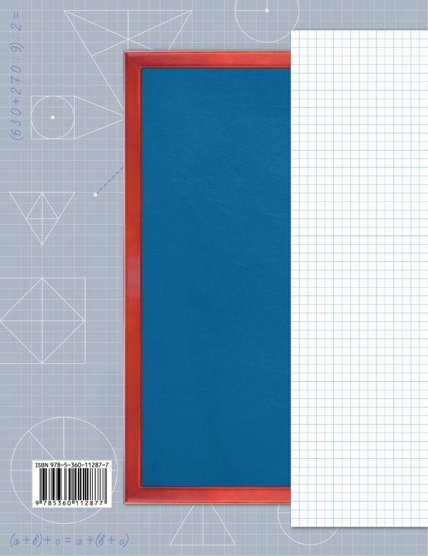 Дружим с математикой. 4класс. Рабочая тетрадь - страница 13