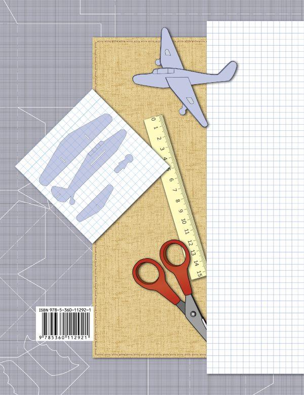 Технология. 4кл. Рабочая тетрадь. - страница 7
