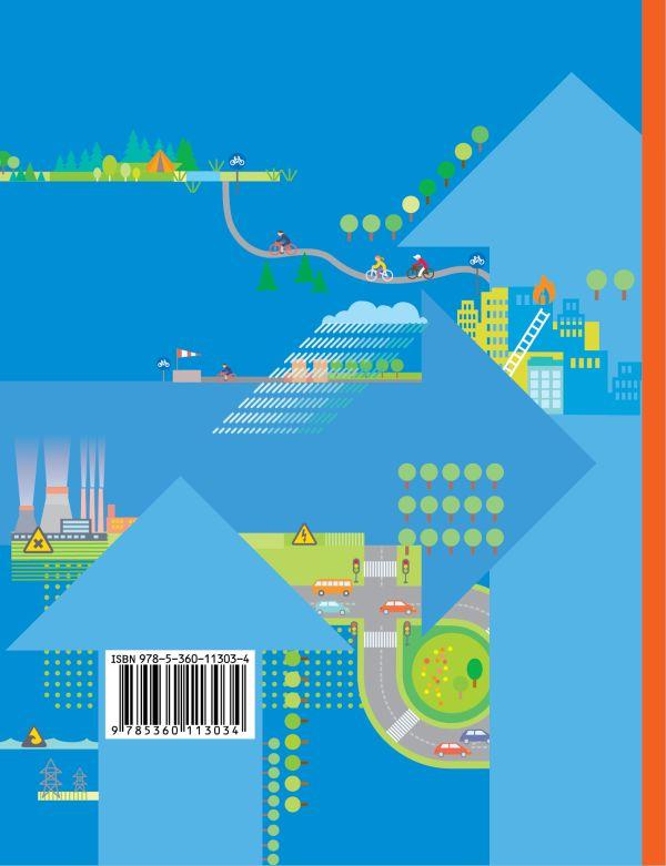 Основы безопасности жизнедеятельности. 7-9классы. Учебник. - страница 15