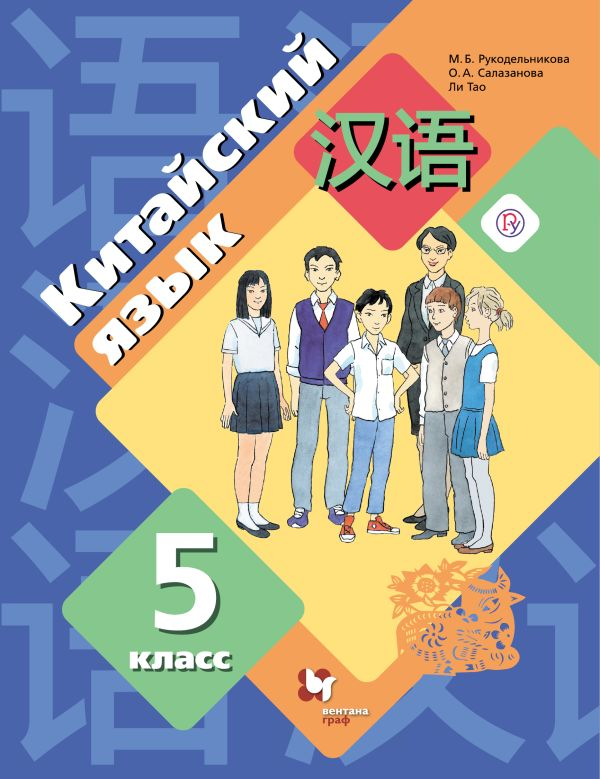 Китайский язык. Второй иностранный язык. 5 класс. Учебник - страница 0