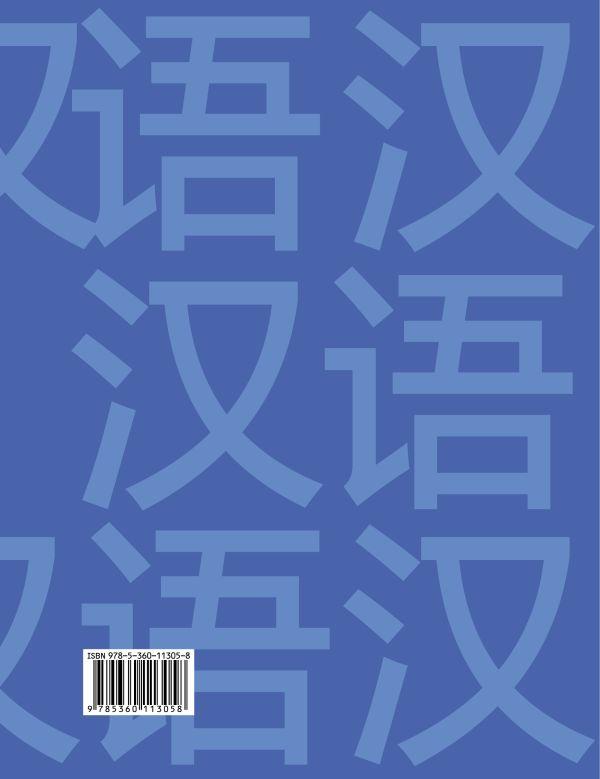 Китайский язык. Второй иностранный язык. 5 класс. Учебник - страница 13