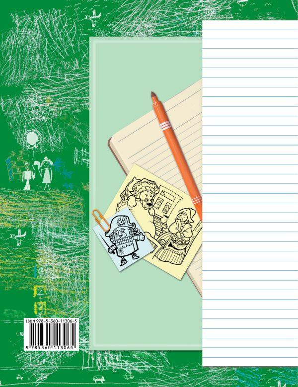 Литературное чтение. Уроки слушания. 1класс. Рабочая тетрадь. - страница 7