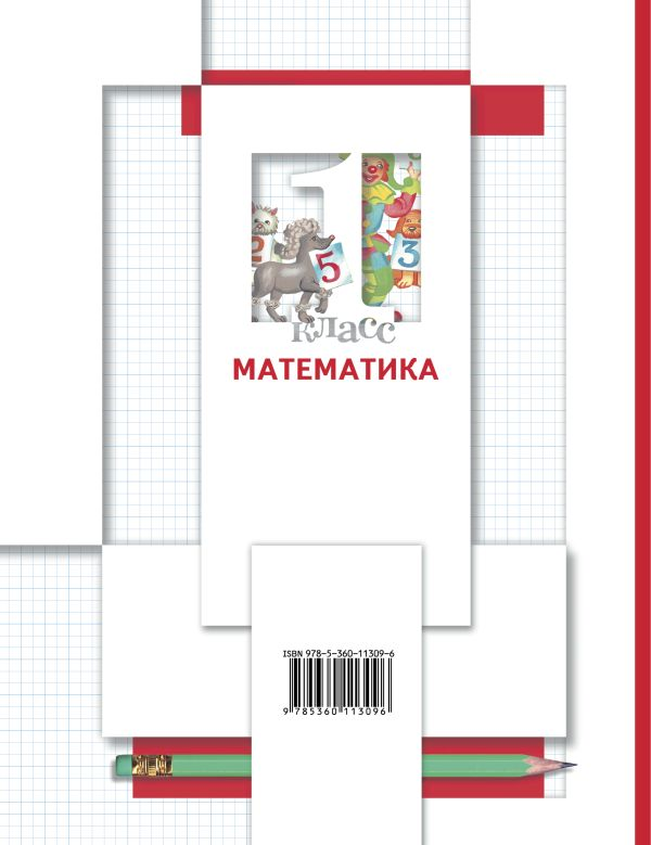 Математика. 1 класс. Учебник в 2-х частях. Ч. 2 - страница 13