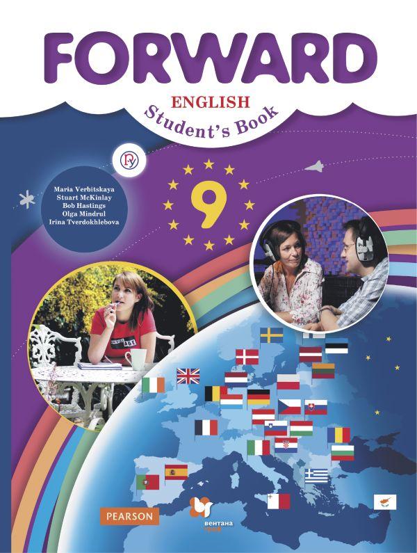 Английский язык. 9 класс. Учебник. - страница 0