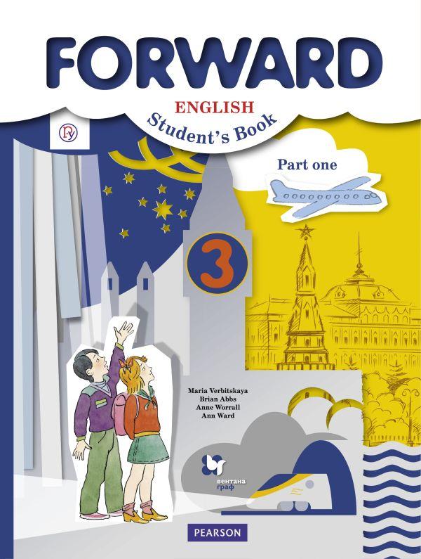 Английский язык. 3 класс. Учебник. Часть 1 - страница 0