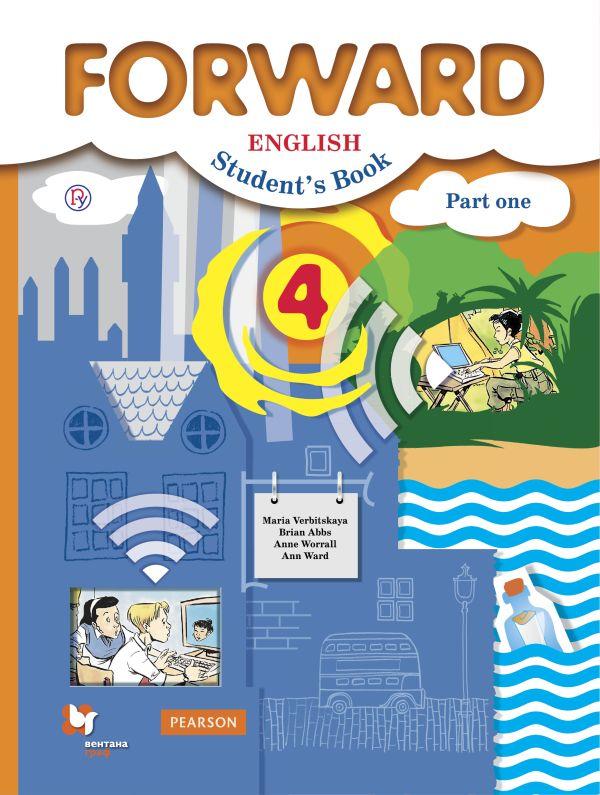 Английский язык. 4 класс. Учебник. Часть 1. - страница 0